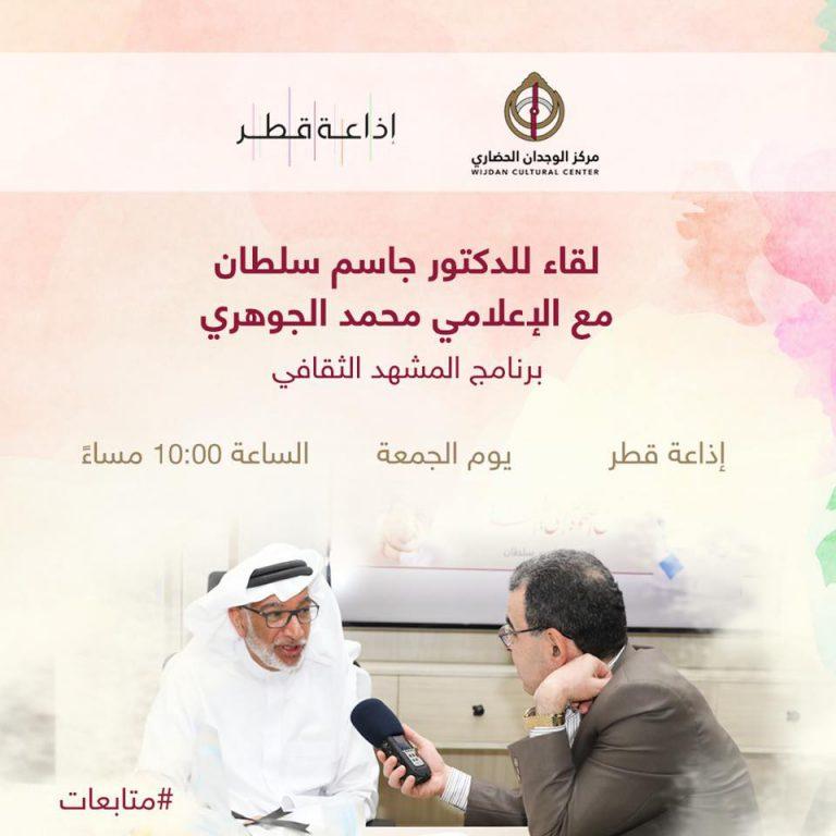 لقاء إذاعي للدكتور جاسم سلطان عبر إذاعة قطر