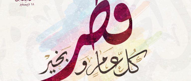 كل عام قطر بخير