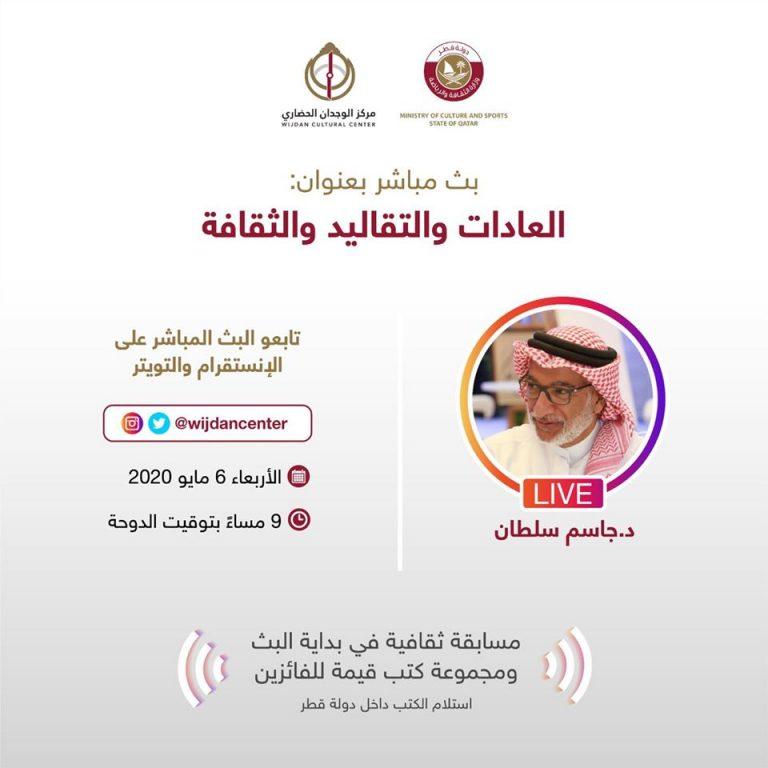 """""""العادات والتقاليد والثقافة"""" بث مباشر للدكتور  جاسم سلطان"""
