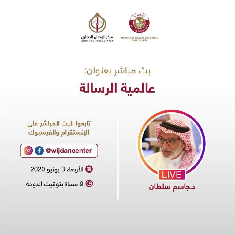 """""""عالمية الرسالة"""" بث مباشر مع الدكتور جاسم سلطان"""