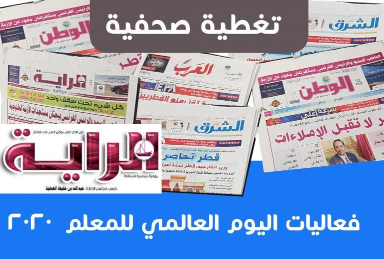 «الوجدان الحضاري» يحتفي بيوم المعلم- تغطية صحفية
