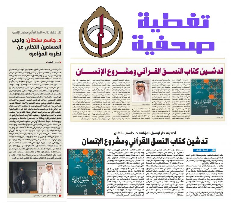 تغطية صحفية لتدشين كتاب النسق القرآني ومشروع الإنسان للمفكر الدكتور جاسم سلطان